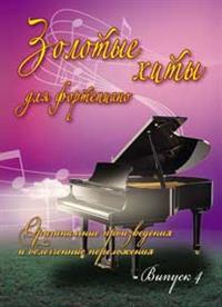 Золотые хиты для фортепиано. Выпуск 4: Оригинальные произведения и облегчен