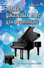 Альбом джазовых пьес для фортепиано: Для средних классов ДМШ