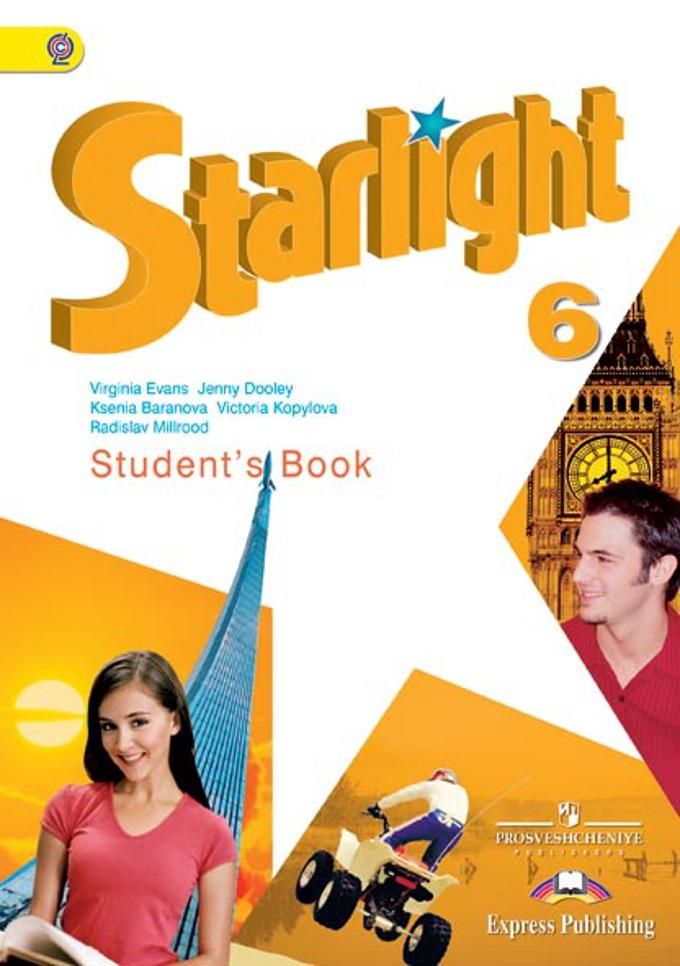 Starlight 8: student's book / английский язык. 8 класс. Учебник.