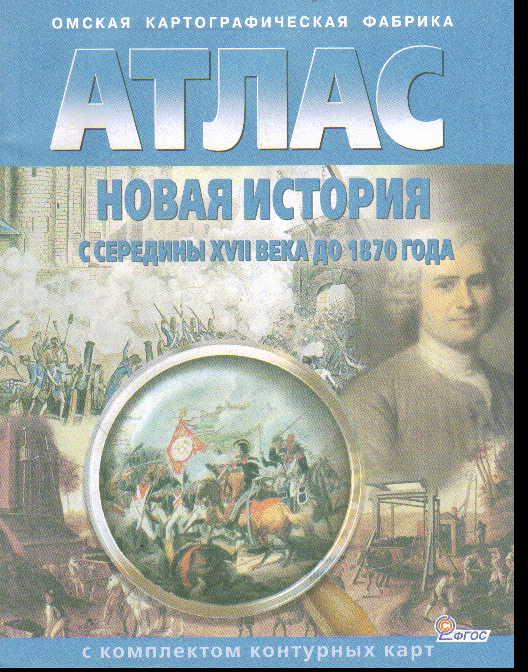 Атлас. Новая история с середины XVII века до 1870 г: С конт. ФГОС /+753657/