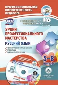 Уроки профессионального мастерства. Русский язык. 5-8 кл.: технолог. карты
