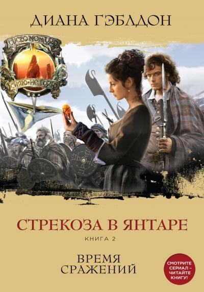 Стрекоза в янтаре: Книга 2: Время сражений