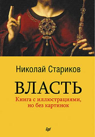 Власть: Книга с иллюстрациями, но без картинок