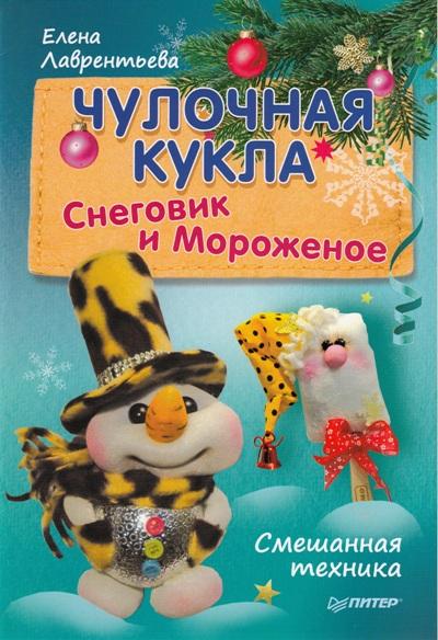 Чулочная кукла. Снеговик и Мороженое: Смешанная техника