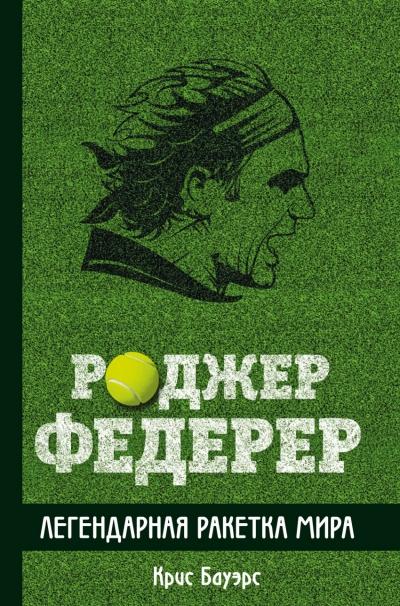 Роджер Федерер: Легендарная ракетка мира