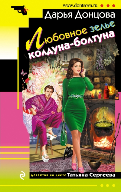Любовное зелье колдуна-болтуна: Роман