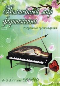 Волшебный мир фортепиано: 4-5 классы
