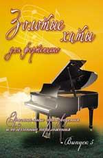 Золотые хиты для фортепиано. Выпуск 5: Оригинальные произведения и облегчен