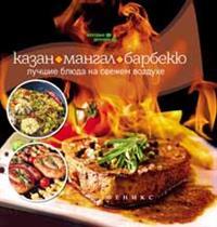 Казан, мангал и барбекю: Лучшие блюда на свежем воздухе