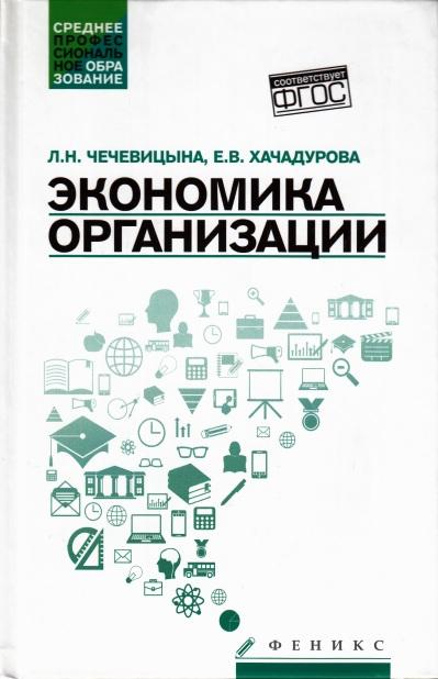 Экономика организации: Учеб. пособие ФГОС