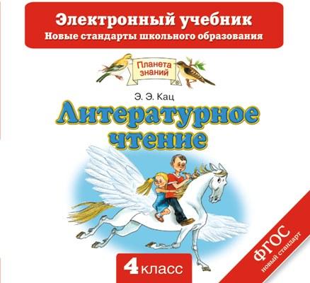 CD Литературное чтение. 4 кл.: Электронный учебник ФГОС