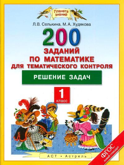 Математика. 1 кл.: 200 заданий по математике для темат.контроля: Решение за
