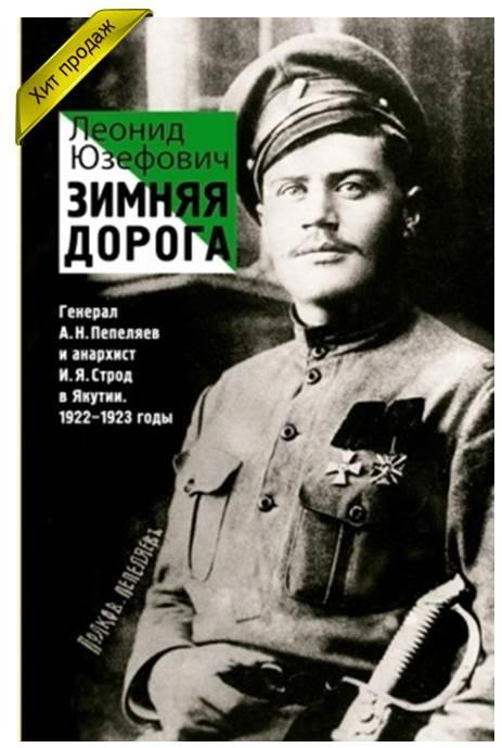 Зимняя дорога. Генерал А.Н. Пепеляев и анархист И.Я. Строд в Якутии: 1922-