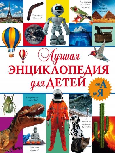 Лучшая энциклопедия для детей от А до Я