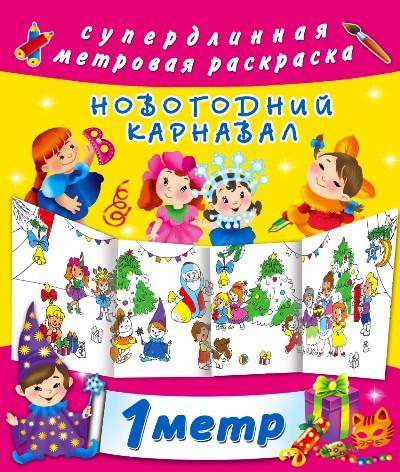 Раскраска Новогодний карнавал