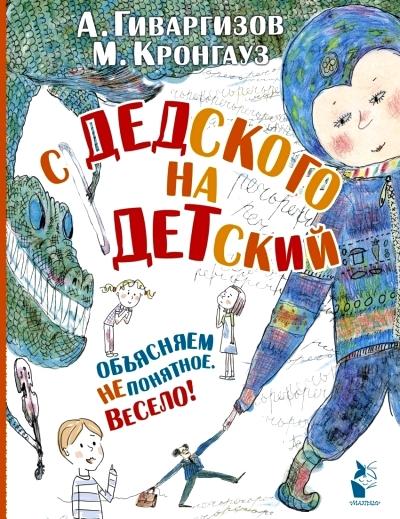 С дедского на детский: Рассказы