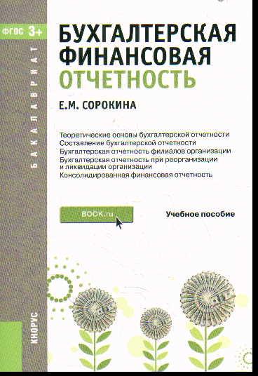 Бухгалтерская финансовая отчетность: Учебное пособие