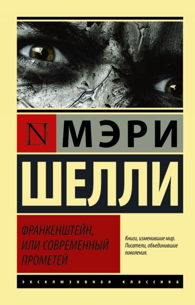 Франкенштейн, или Современный Прометей: Роман