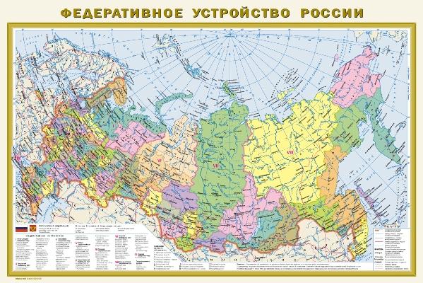 Карта Физическая карта России. Федеративное устройство России 1:10 000 000