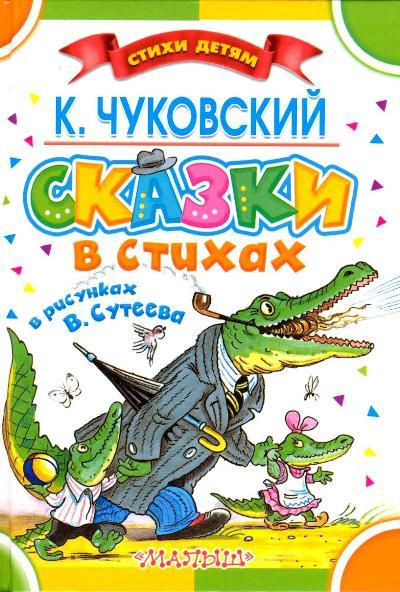 Сказки в стихах К. Чуковского в рисунках В.Сутеева