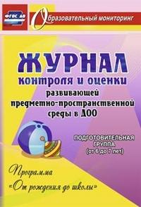 Журнал контроля и оценки развивающей предметно-простр.среды в ДОО:Подгот.гр