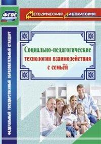 Социально-педагогические технологии взаимодействия с семьей