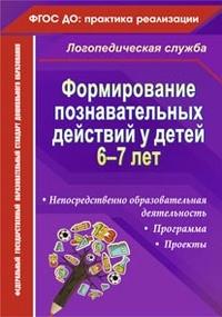 Формирование познавательных действий у детей 6-7 лет: Программа, непосредст