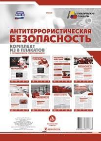 Комплект плакатов Антитеррористическая безопасность: 8 плакатов +методичка