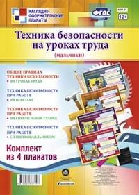 Комплект плакатов Техника безопасности на уроках труда (мальчики): 4 плакат