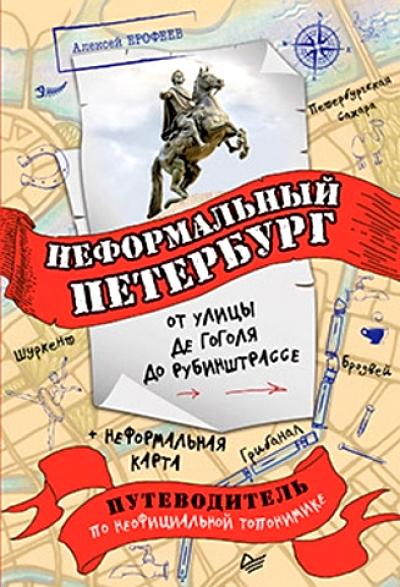 Неформальный Петербург: от улицы де Гоголя до Рубинштрассе: Путеводитель