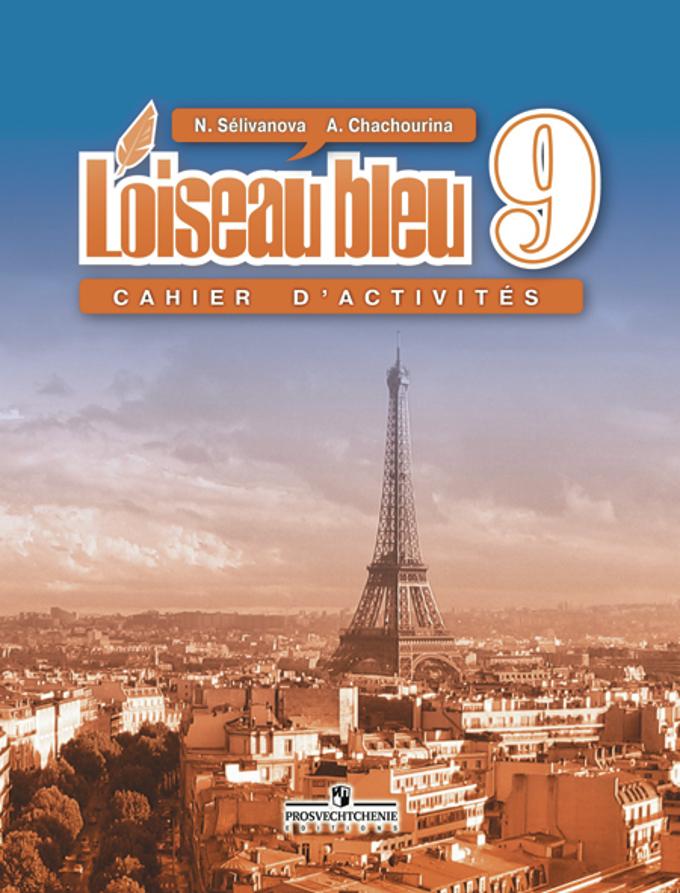 Французский язык. 9 кл.: Сборник упражнений: Второй иностранный язык