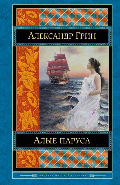 Алые паруса: Романы, рассказы