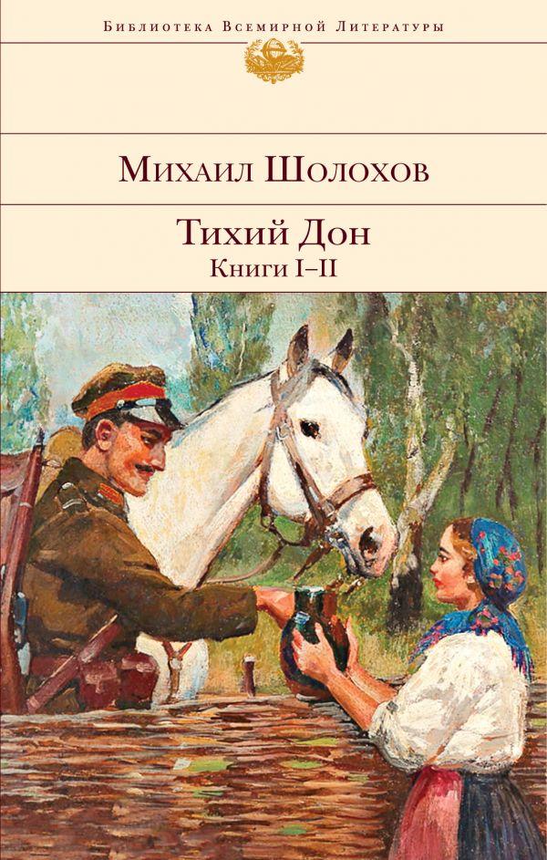 Тихий Дон. Книги I-II: Роман
