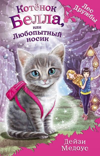 Котенок Белла, или Любопытный носик: Повесть