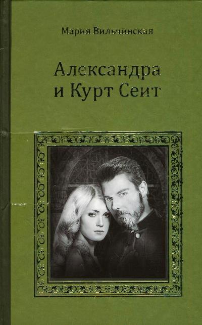 Александра и Курт Сеит