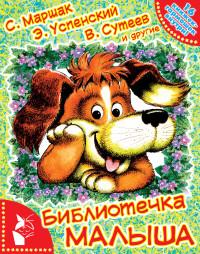 Библиотечка малыша: 16 книжек - гармошек