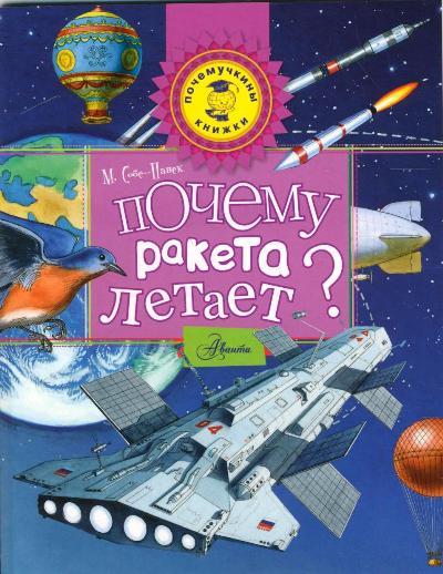 Почему ракета летает?