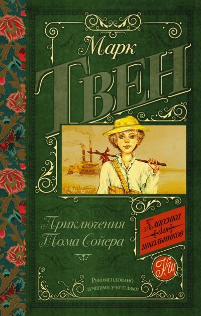 Приключения Тома Сойера: Роман