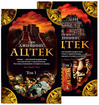 Ацтек: Роман: В 2-х томах