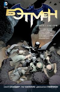 Бэтмен. Книга 1: Суд Сов