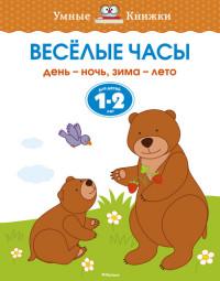 Веселые часы. День-ночь, зима-лето: Для детей 1-2 лет