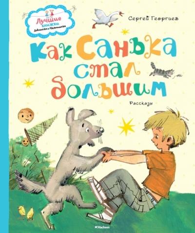 Как Санька стал большим: Рассказы