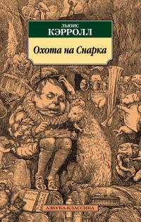 Охота на Снарка: Поэма, рассказы, эссе