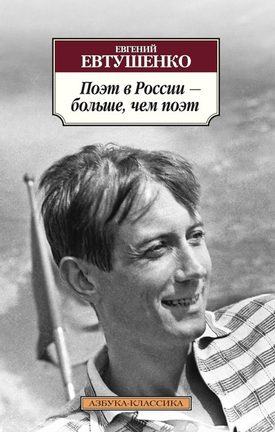 Поэт в России - больше, чем поэт: Поэмы