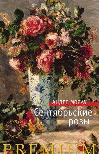 Сентябрьские розы: Роман
