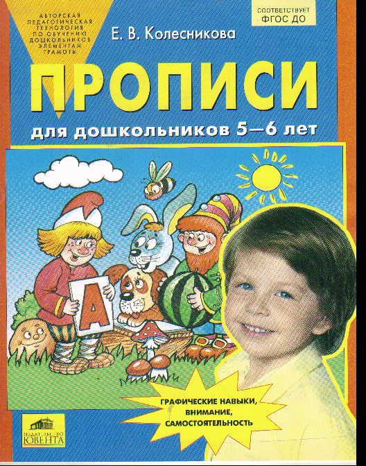 Прописи для дошкольников 5-6 лет ФГОС ДО