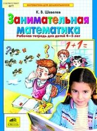 Занимательная математика: Рабочая тетрадь для детей 4-5 лет /+344185/