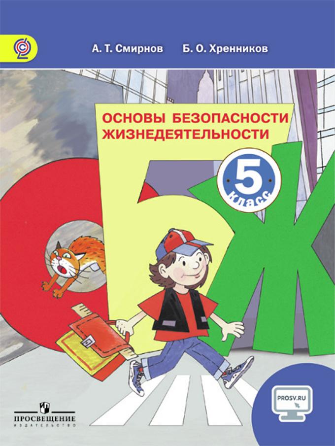 Скачать Основы безопасности жизнедеятельности. 10 класс - Смирнов А.Т., Хренников Б.О. в PDF
