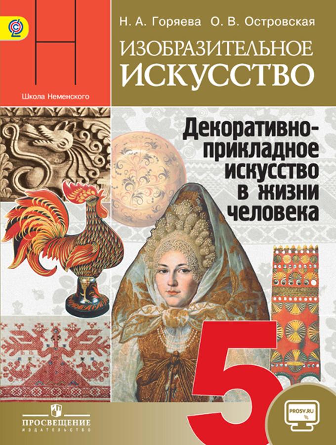 Изобразительное искусство. 5 кл.: Декоративно-приклад. искусство