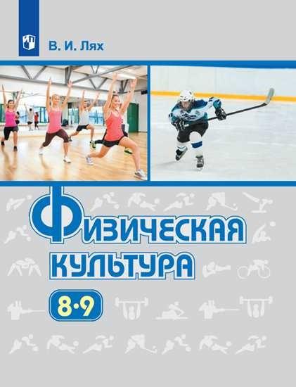 Физическая культура. 8-9 кл.: Учебник ФП